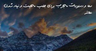 70257336028367-310x165 دعا و ختم مجرب مهر و محبت
