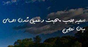0732837026387-310x165 دعا و ختم مجرب مهر و محبت
