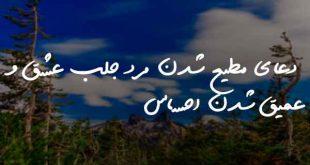 0836028736203767-310x165 دعا و ختم مجرب مهر و محبت