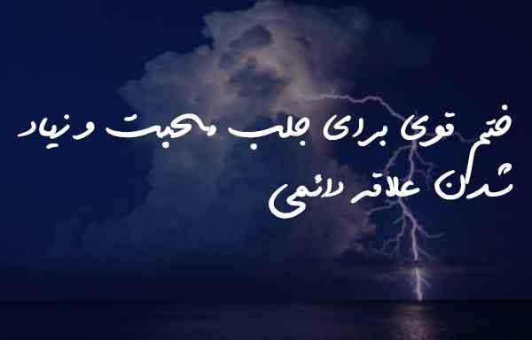 2030263802637802637 دعا و ختم مجرب مهر و محبت