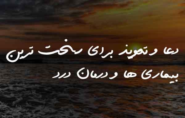 2063783673620876273 دعا و ختم مجرب شفای بیماری