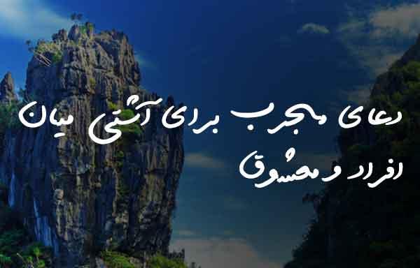 028673870286703 دعا و ختم مجرب مهر و محبت