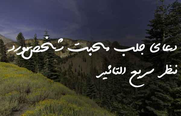 726308730283 دعا و ختم مجرب مهر و محبت