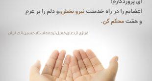 آداب-و-شرایط-دعا-کردن-چیست-چگونه-دعا-کنیم-تا-حاجت-بگیریم-310x165 ادعيه و اذكار دعا دعا و ختم مجرب