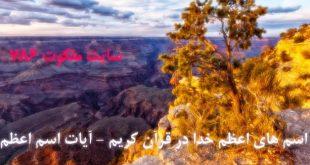 اسم-های-اعظم-خدا-در-قرآن-کریم-آیات-اسماء-الله-الحسنی-310x165 ادعيه و اذكار اسم اعظم خدا