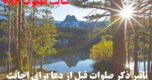 تاثیر-ذکر-صلوات-قبل-از-دعا-برای-استجابت-دعا-310x165 ادعيه و اذكار دعا و ختم مجرب دعای حاجت روایی