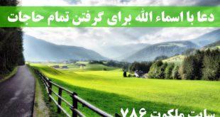 دعا-با-اسماء-الله-برای-گرفتن-تمام-حاجات-310x165 ادعيه و اذكار اسم اعظم خدا دعای حاجت روایی