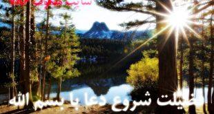 فضیلت-شروع-دعا-با-بسم-الله-برای-استجابت-دعا-و-رد-نشدن-دعا-310x165 ادعيه و اذكار دعا دعای حاجت روایی