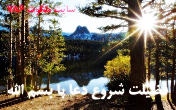 فضیلت-شروع-دعا-با-بسم-الله-برای-استجابت-دعا-و-رد-نشدن-دعا ادعيه و اذكار دعا دعای حاجت روایی