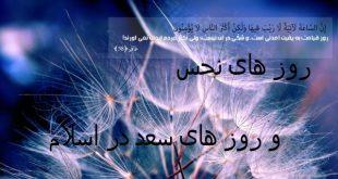 1-97-310x165 روز های نحس و روز های سعد در اسلام