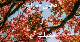 n589j709-1-310x165 دعای معراج و فضیلت آن
