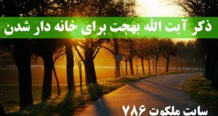 ذکر-آیت-الله-بهجت-برای-خانه-دار-شدن-دعای-صاحب-خانه-شدن-مجرب-310x165 ادعيه و اذكار دعا و ختم مجرب دعای خریدن خانه