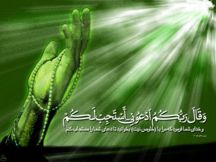 برآورده شدن هر حاجتی - دعا جهت حاجت روا شدن